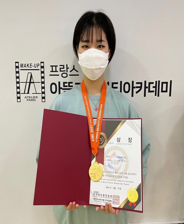 제16회 국제뷰티엑스포 기능대회 수상자 분당캠퍼스
